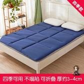床墊 加厚榻榻米床墊軟墊可折疊海綿護墊學生宿舍1.5m1.8米床褥子家用T 9色 交換禮物