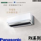 【Panasonic國際牌】變頻分離式冷氣 CU-PX110BCA2/CS-PX110BA2 免運費//送基本安裝