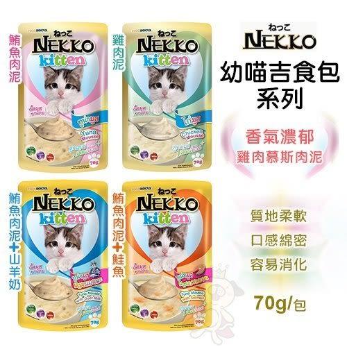 『寵喵樂旗艦店』【單包】Foodinnova《Nekko 幼喵吉食包系列》70g/包 幼貓餐包 貓肉泥 貓餐包