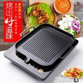 電磁爐烤盤韓式麥飯石烤盤家用不粘無煙烤肉鍋商用鐵板燒燒烤盤子 igo魔方數碼館