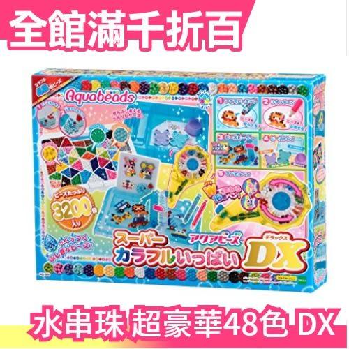 【小福部屋】日本 EPOCH 夢幻星星水串珠 超豪華48色 DX 創意DIY玩具 手做 生日禮物