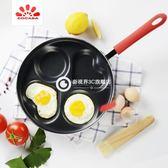 愛心煎蛋鍋 鋁鍋煎雞蛋不粘鍋平底鍋 無煙煎蛋器-Gdjb9