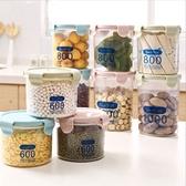 家用廚房五穀雜糧收納盒 透明塑料密封罐【庫奇小舖】800ml