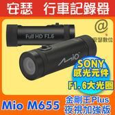 MIO M655 金剛王PLUS【送16G+四爪機車架】夜視加強版 機車 行車紀錄器