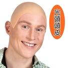 光頭和尚頭皮 禿頭 造型頭飾 萬聖節 角色扮演 裝扮 道具 造型 cosplay 大人 橘魔法 現貨