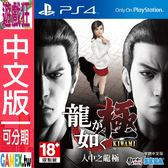 PS4 人中之龍 極(中文版)