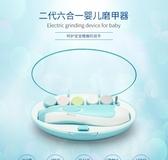 磨甲器 陳赫女兒同款電動靜音嬰兒磨甲器美甲器寶寶指甲剪刀修甲母嬰用品 宜品