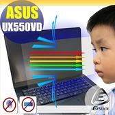 ® Ezstick ASUS UX550VD UX550VE 防藍光螢幕貼 抗藍光 (可選鏡面或霧面)
