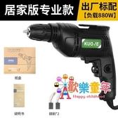 電鑽 電鑽220v家用手電鑽多功能手槍鑽微小型有線插電手持電轉套裝