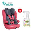 YODA 成長型兒童安全座椅(貴族紅)加贈nac nac洗手乳)