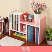 經濟型迷你小型放書桌上的書架簡易置物大學生用書柜省空間多功能【居享優品】