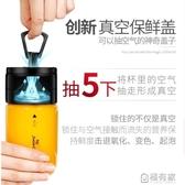 真空榨汁機家用水果小型便攜式炸果汁機多功能電動榨汁杯迷你自動 極有家