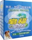 皂福香茅超濃縮肥皂粉1800g...