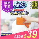 魔乾 亮潔洗碗巾(2入)【小三美日】菜瓜...