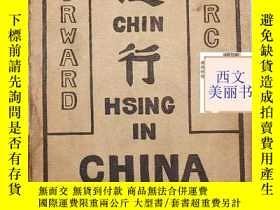 二手書博民逛書店【罕見】 稀缺 1913年初版, 《進行》,Chin Hsing