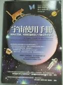 【書寶二手書T3/科學_KOO】宇宙使用手冊_戴維郭德堡