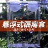 孔雀魚繁殖盒魚缸壓克力隔離盒特大號產卵孵化產房小魚苗幼大小魚ATF 美好生活居家館