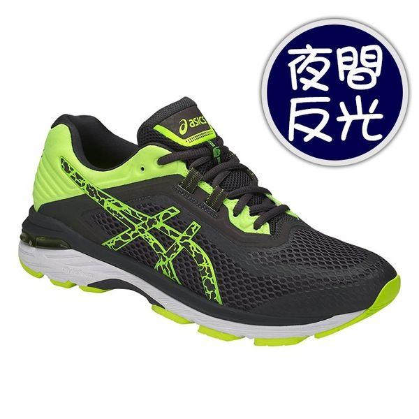 樂買網 ASICS 18SS 次頂 支撐型 男慢跑鞋 【夜光版】 GT2000 6系列 T834N-9595 不送贈品
