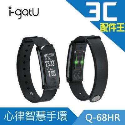i-gotU Q68HR 心率無線智慧手環 運動手環 藍牙手環 大尺寸 計步 喚醒 警示 防水 IPX7 公司貨