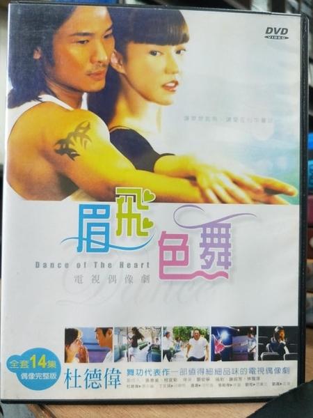 挖寶二手片-S07-148-正版DVD-台劇【眉飛色舞 全14集3碟】-杜德偉 劉真(直購價)