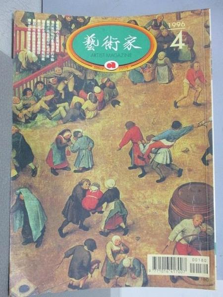 【書寶二手書T3/雜誌期刊_CU5】藝術家_251期_藝術的全民運動專輯