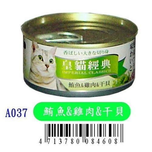 皇貓經典 貓罐頭 - 鮪魚+雞肉+干貝(170g/罐)