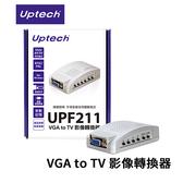 Uptech 登昌恆 UPF211 VGA to TV 影像轉換器