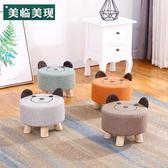 布藝小凳子創意客廳沙發凳簡約現代卡通換鞋凳家用板凳時尚兒童凳