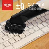 【現貨免運】±0 正負零 XJA Z010 吸塵器 毛刷頭 刷毛頭 適用 Y010 B021 吸塵器 加減零