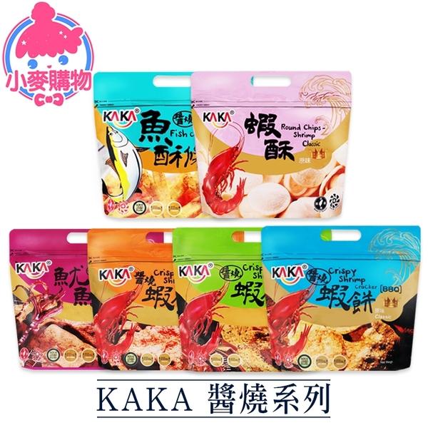現貨 快速出貨【小麥購物】KAKA 醬燒系列 餅乾 零食 蝦餅 蝦酥 醬燒蝦餅 醬燒魚酥條 【A243】