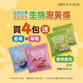 皮皮奧斯生機泡芙條買4包(草莓+藍莓) 送2包香草起司 196元 (即日起-8/31)