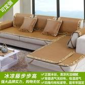 訂製 夏季沙發墊夏天涼席墊簡約現代冰絲防滑坐墊定做沙發巾套罩全包蓋·樂享生活館liv