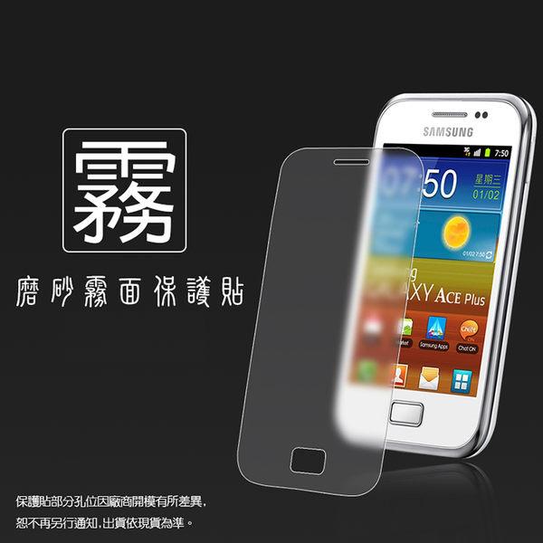 ◆霧面螢幕保護貼 Samsung GALAXY Ace Plus S7500 保護貼 軟性 霧貼 霧面貼 磨砂 防指紋 保護膜