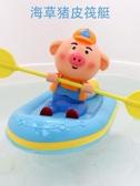 海草舞小萌豬劃船玩具嬰幼兒浴室洗澡玩具浴缸玩水劃艇