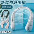 掛脖風扇 充電風扇 懶人風扇 頸掛風扇 360度渦輪 雙頭風扇 免手持 無葉風扇 USB充電 三色可選