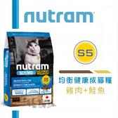 nutram紐頓[均衡健康成貓糧,S5雞肉+鮭魚,5.4kg,加拿大製](免運)