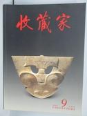 【書寶二手書T8/雜誌期刊_PBF】收藏家_9期