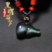 炫曼天然彩虹眼黑曜石葫蘆復古個性吊墜男生情侶項鍊吉祥飾品女