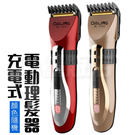 電動理髮器 電動剪髮器 剪髮器 理髮器 電推剪 剃頭刀 電剪 理髮機 剪頭器 理容 美髮 美容