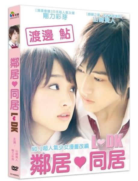 鄰居同居 DVD(購潮8)