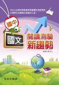 國中國文閱讀測驗新趨勢