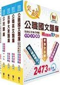 【鼎文公職】7P72- 鐵路特考佐級(事務管理)精選題庫套書(贈題庫網帳號、雲端課程)