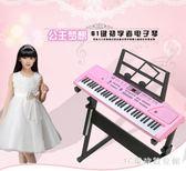 電子琴61鍵兒童電子琴帶麥克風初學入門多功能粉色小鋼琴女孩3-5-6-12歲 LH3663【3C環球數位館】