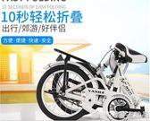 新款折疊自行車16寸20寸減震車男孩女孩成人公主車青少年女士單車   (橙子精品)