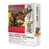 西班牙的靈魂(宗教熱情與躁動理想如何形塑西班牙的命運)