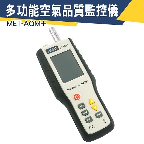 辦公室 汽車 粒子計數器 空氣流量計  塵埃空氣粒子 「儀特汽修」MET-AQM+ 空氣品質