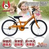 《飛馬》20吋Y型越野登山車橘色 (6段變速 520-13)