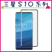 三星 S10 s10e S10+ 滿版9H鋼化玻璃膜 3D曲屏螢幕保護貼 全屏鋼化膜 全覆蓋保護貼 防爆 (正面)