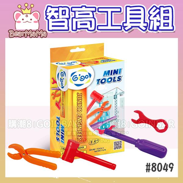 小工程師-小工程師工具組#8049 智高積木 GIGO 科學玩具 (購潮8)