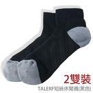 TALERF短統舒適休閒襪(黑色/共2色)-男2雙裝 /男襪 短襪/台灣製造